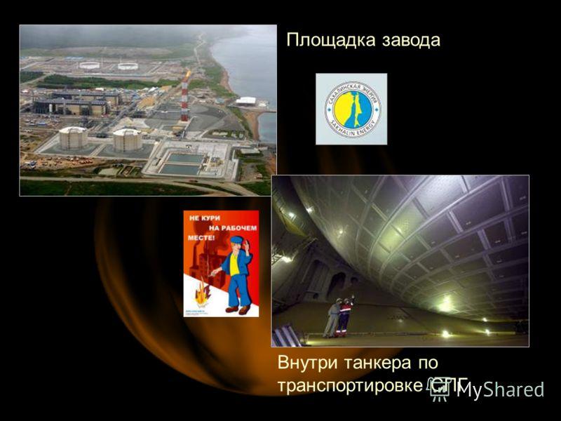 Площадка завода Внутри танкера по транспортировке СПГ