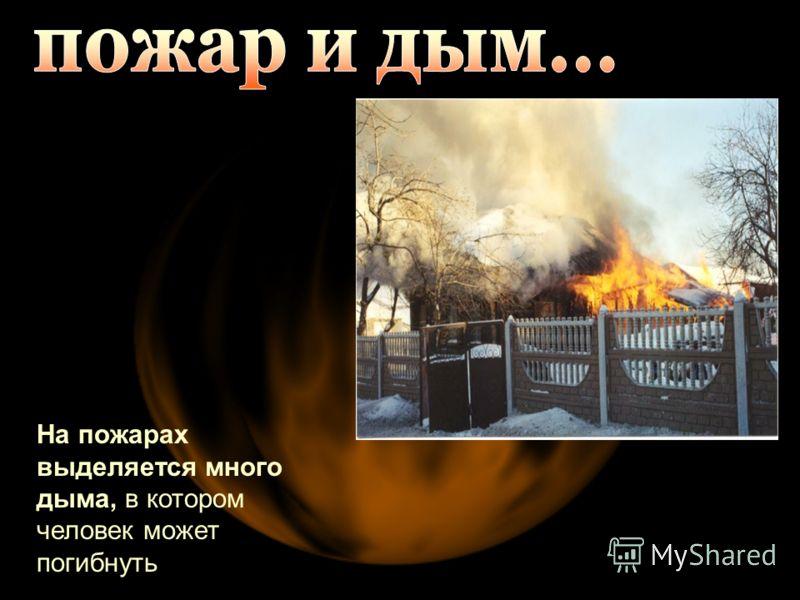 На пожарах выделяется много дыма, в котором человек может погибнуть