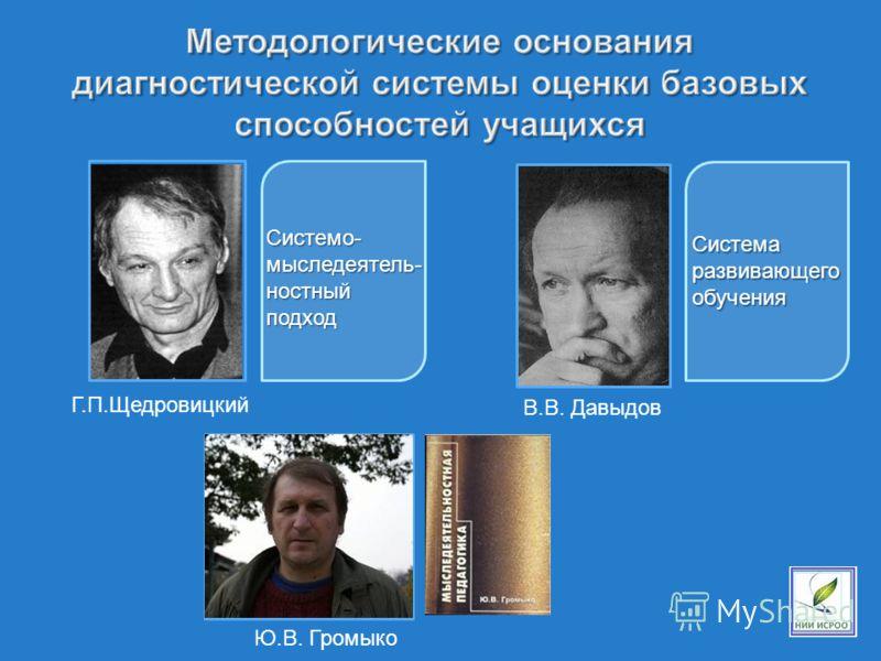 Системо-мыследеятель-ностныйподход Системаразвивающегообучения Г.П.Щедровицкий В.В. Давыдов Ю.В. Громыко