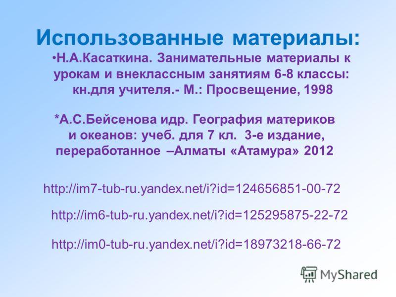 Использованные материалы: http://im7-tub-ru.yandex.net/i?id=124656851-00-72 http://im6-tub-ru.yandex.net/i?id=125295875-22-72 http://im0-tub-ru.yandex.net/i?id=18973218-66-72 Н.А.Касаткина. Занимательные материалы к урокам и внеклассным занятиям 6-8