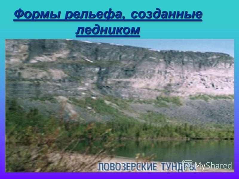 Формы ледникового рельефа