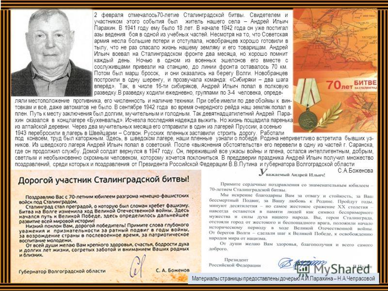 2 февраля отмечалось70-летие Сталинградской битвы. Свидетелем и участником этого события был житель нашего села – Андрей Ильич Парахин. В 1941 году ему было 18 лет. В начале 1942 года он уже постигал азы ведения боя в одной из учебных частей. Несмотр