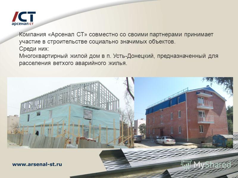 Компания «Арсенал СТ» совместно со своими партнерами принимает участие в строительстве социально значимых объектов. Среди них: Многоквартирный жилой дом в п. Усть-Донецкий, предназначенный для расселения ветхого аварийного жилья.