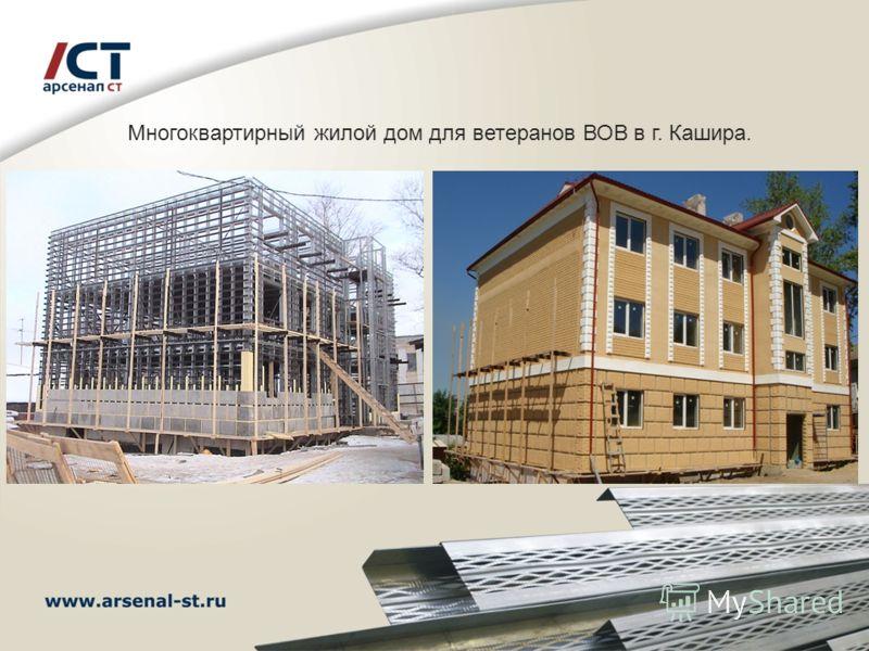 Многоквартирный жилой дом для ветеранов ВОВ в г. Кашира.