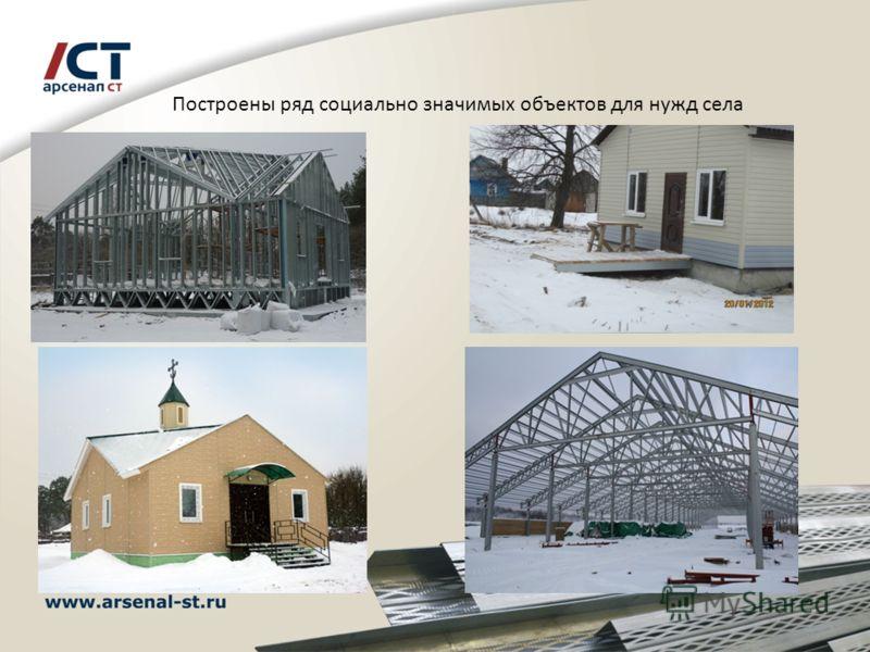 Построены ряд социально значимых объектов для нужд села