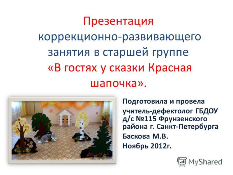 prezentatsiya-zanyatie-po-modelirovaniyu-v-starshey-gruppe