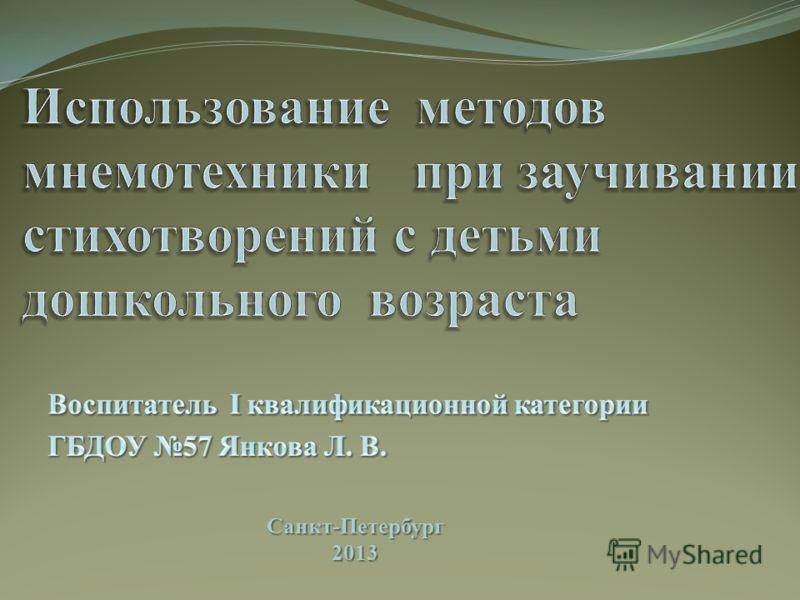 Санкт-Петербург2013