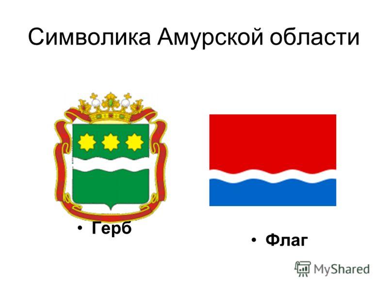 Символика Амурской области Герб Флаг