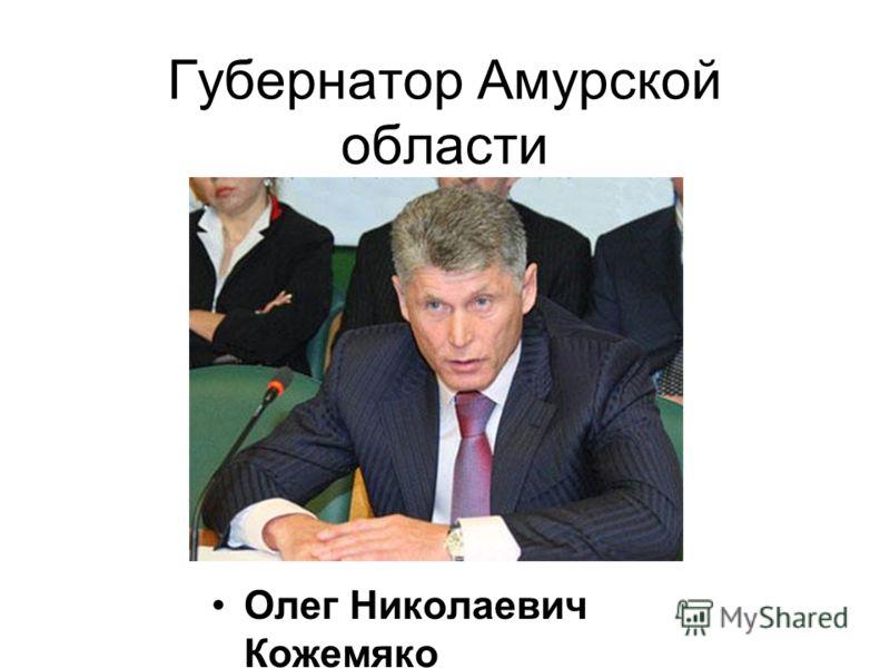 Губернатор Амурской области Олег Николаевич Кожемяко
