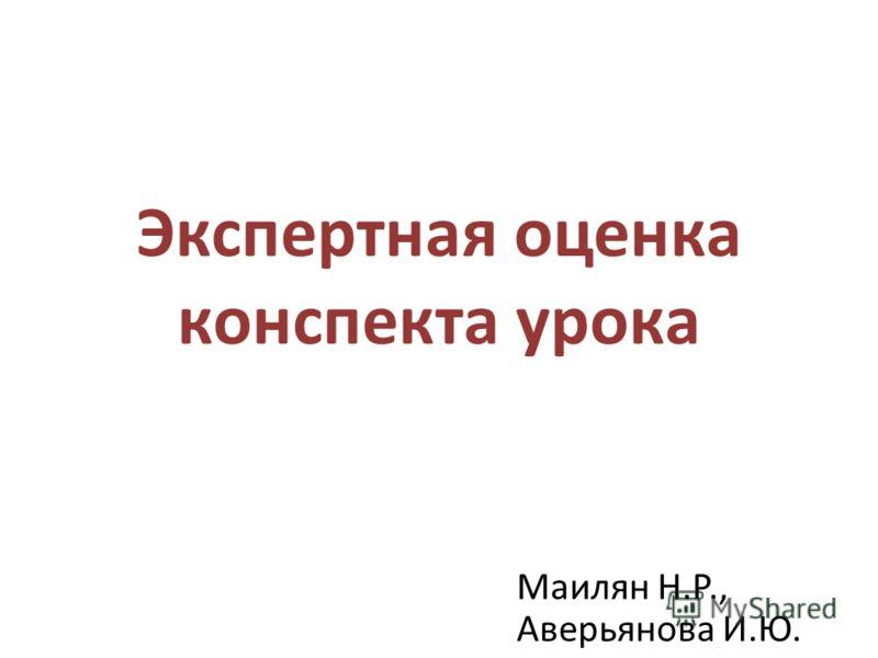 Экспертная оценка конспекта урока Маилян Н.Р., Аверьянова И.Ю.