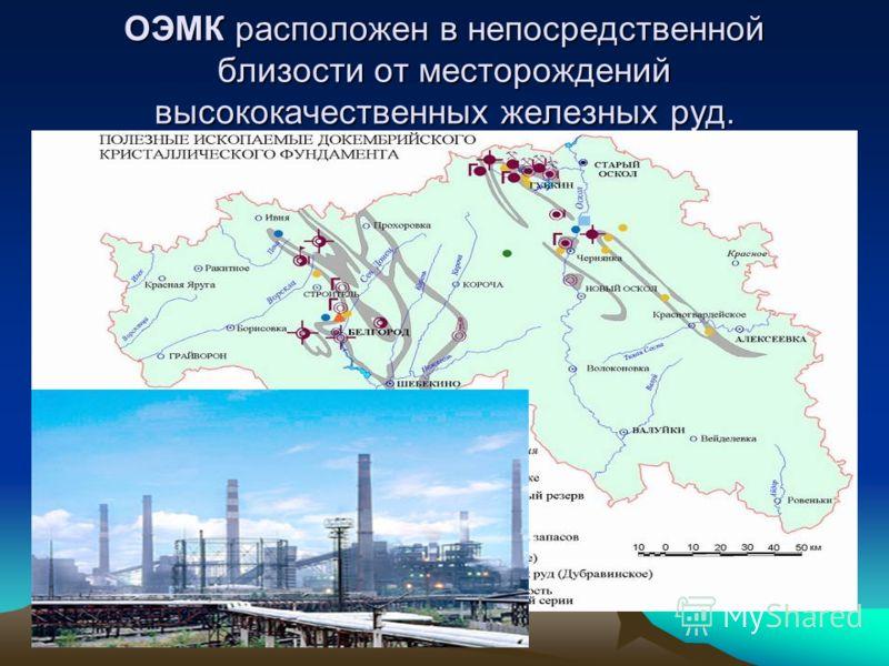 ОЭМК расположен в непосредственной близости от месторождений высококачественных железных руд.