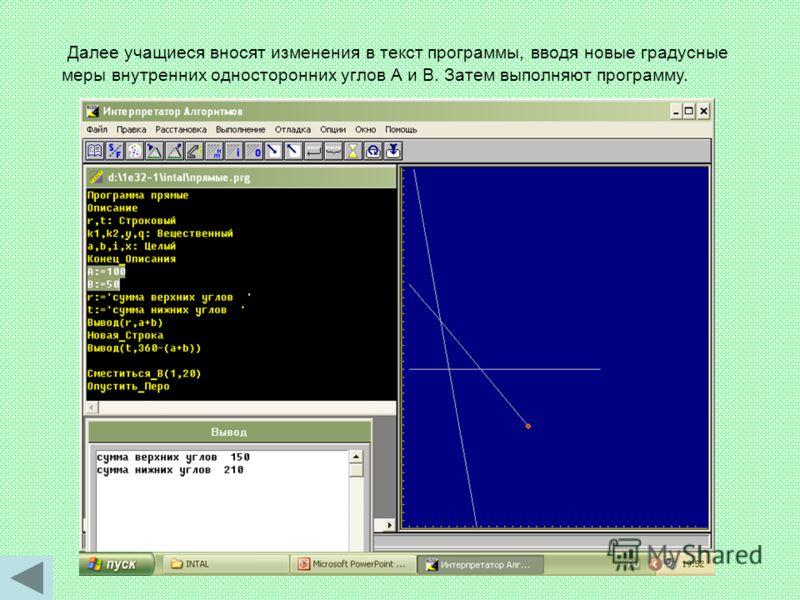 Далее учащиеся вносят изменения в текст программы, вводя новые градусные меры внутренних односторонних углов А и В. Затем выполняют программу.