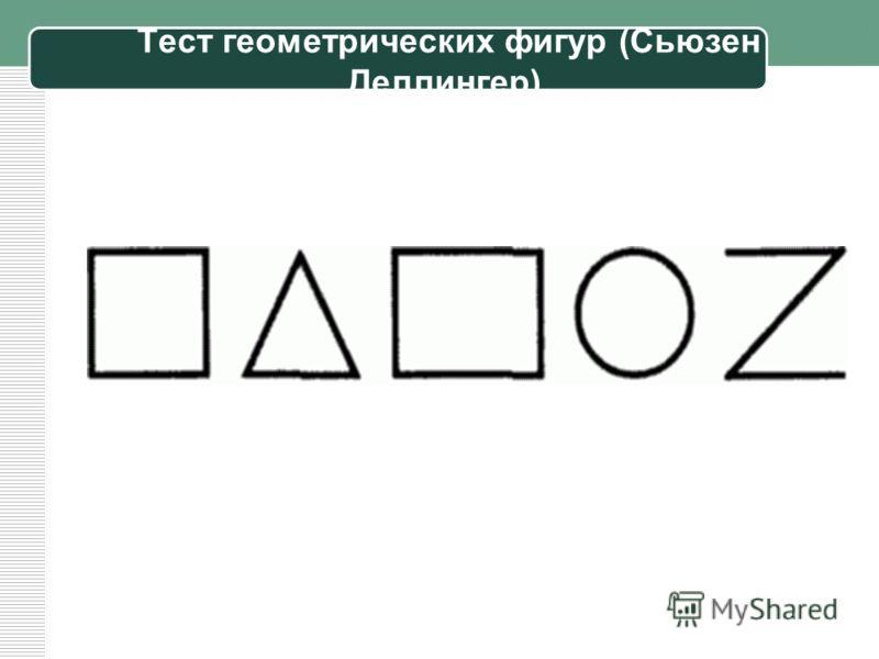 Тест геометрических фигур (Сьюзен Деллингер).