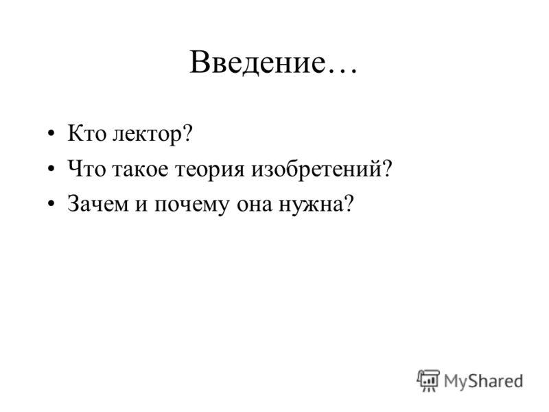 Как придумать идею? ( Теория Решения Изобретательских Задач) Леонид Сергеевич Чечурин