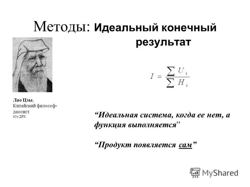 Методы n Идеальный конечный результат n Анализ противоречий