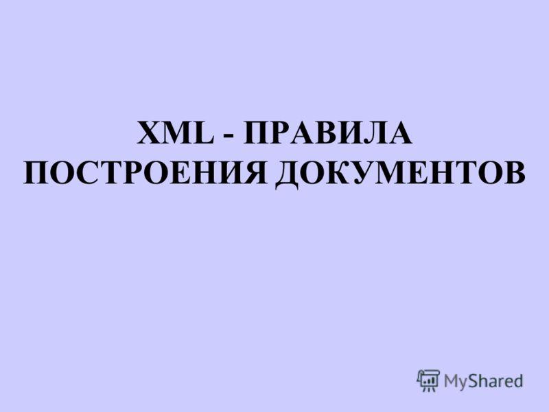 XML - ПРАВИЛА ПОСТРОЕНИЯ ДОКУМЕНТОВ