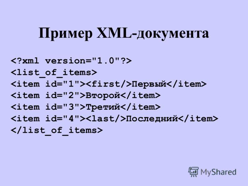 Пример XML-документа Первый Второй Третий Последний