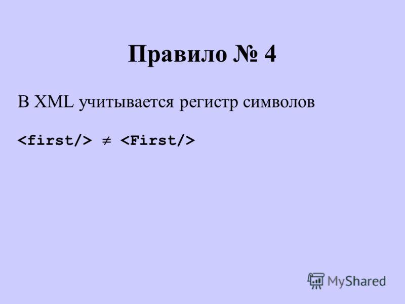 Правило 4 В XML учитывается регистр символов