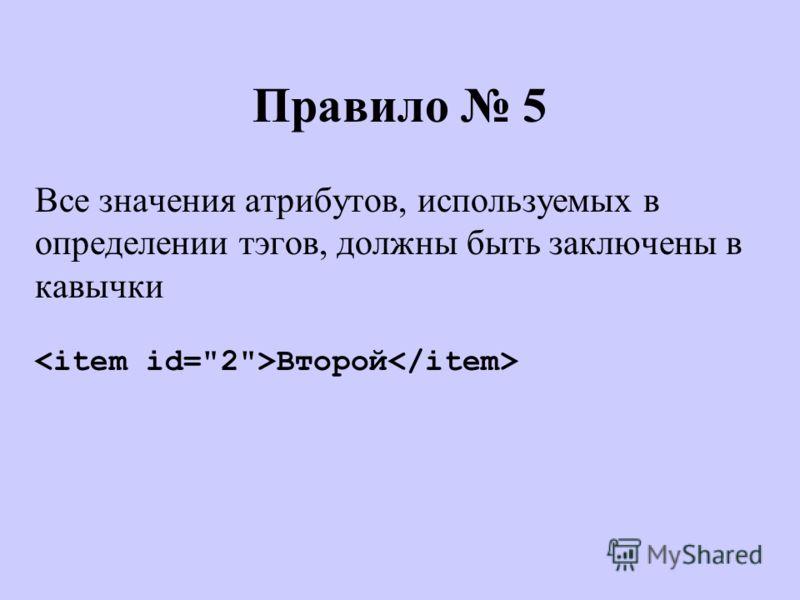 Правило 5 Все значения атрибутов, используемых в определении тэгов, должны быть заключены в кавычки Второй