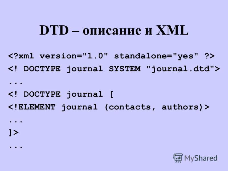 DTD – описание и XML... ...