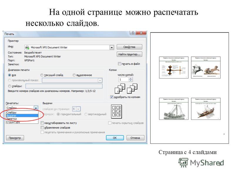 8 На одной странице можно распечатать несколько слайдов. Страница с 4 слайдами