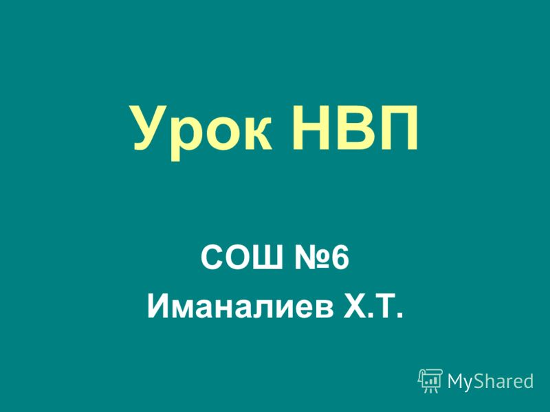 Урок НВП СОШ 6 Иманалиев Х.Т.