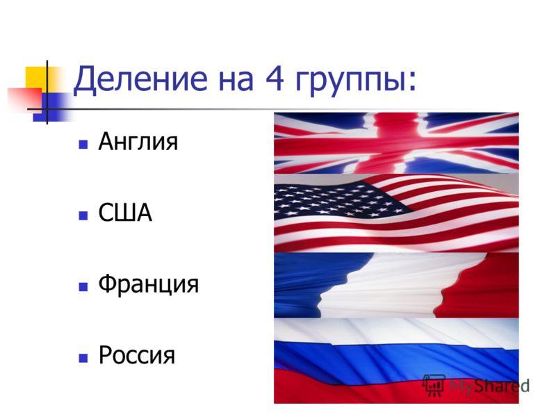 Деление на 4 группы: Англия США Франция Россия