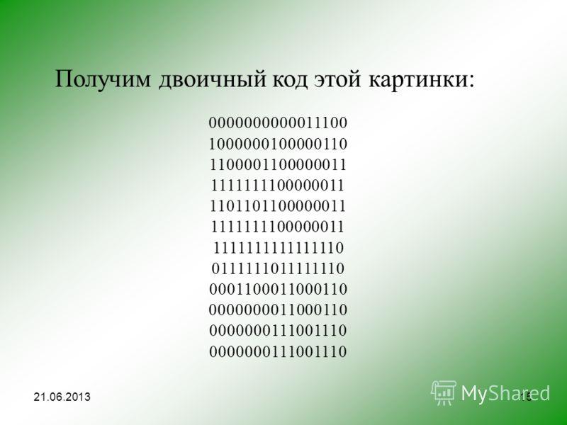 15 Получим двоичный код этой картинки: 0000000000011100 1000000100000110 1100001100000011 1111111100000011 1101101100000011 1111111100000011 1111111111111110 0111111011111110 0001100011000110 0000000011000110 0000000111001110 21.06.2013