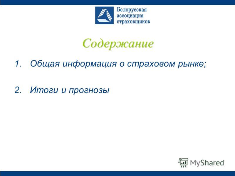Содержание 1.Общая информация о страховом рынке; 2.Итоги и прогнозы
