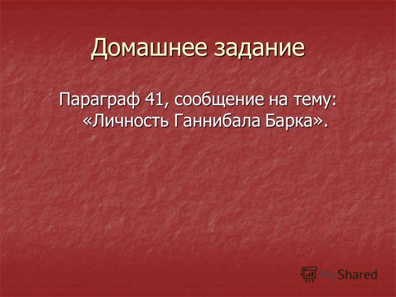 Домашнее задание Параграф 41, сообщение на тему: «Личность Ганнибала Барка».