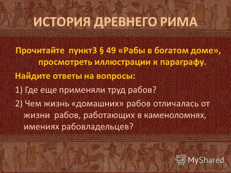 Решебник История 5 Класс Кошелев Байдакова