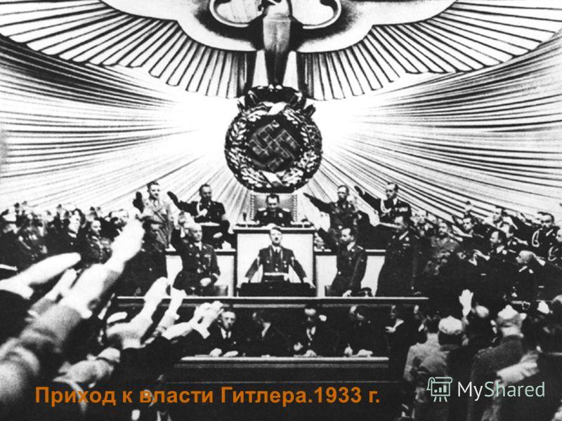 Приход к власти Гитлера.1933 г.