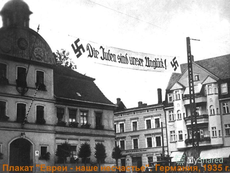 Плакат Евреи - наше несчастье. Германия, 1935 г.