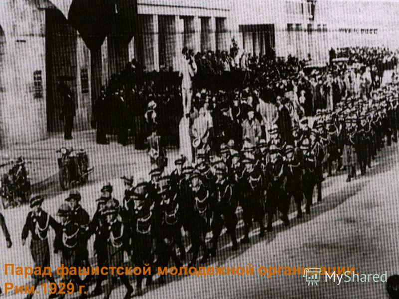Парад фашистской молодежной организации. Рим.1929 г.