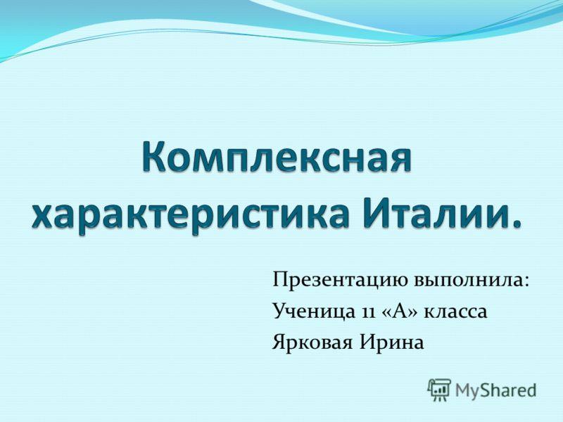 Презентацию выполнила: Ученица 11 «А» класса Ярковая Ирина