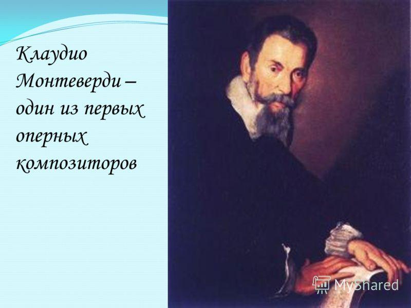 Клаудио Монтеверди – один из первых оперных композиторов