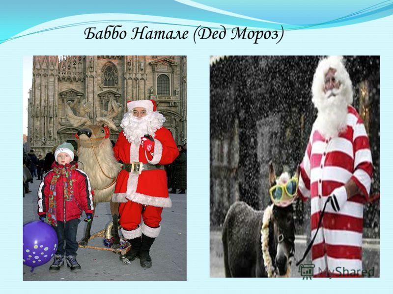 Баббо Натале (Дед Мороз)