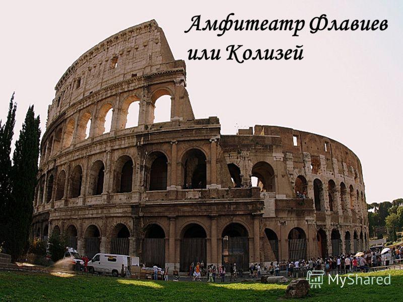 Амфитеатр Флавиев или Колизей