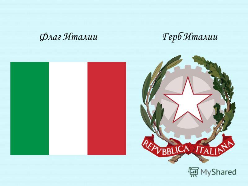 Флаг ИталииГерб Италии