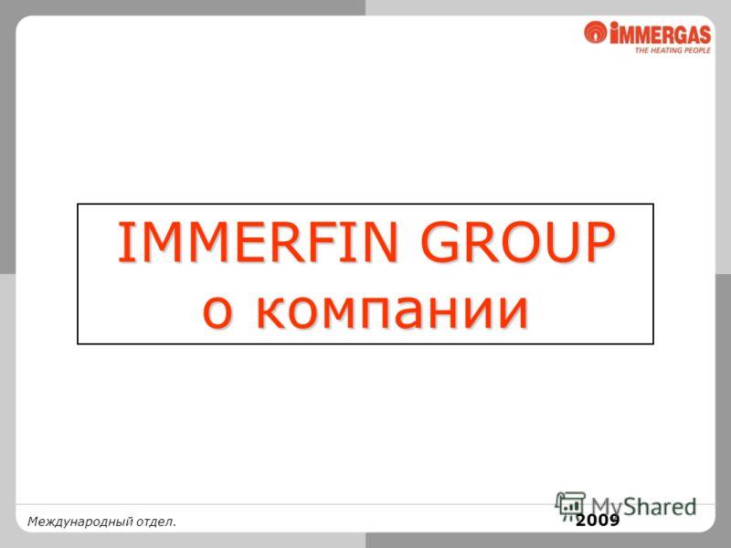 Международный отдел. IMMERFIN GROUP о компании 2009