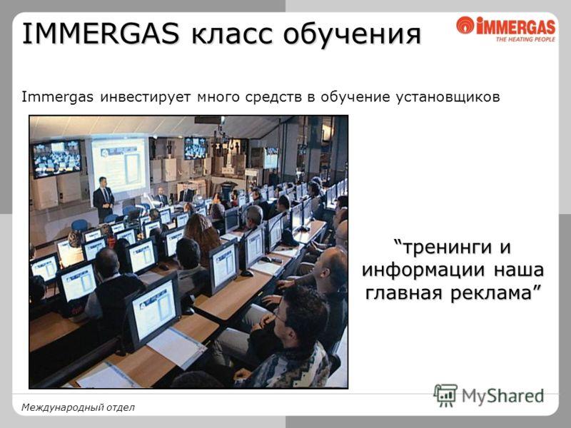 Международный отдел тренинги и информации наша главная рекламатренинги и информации наша главная реклама IMMERGAS класс обучения Immergas инвестирует много средств в обучение установщиков