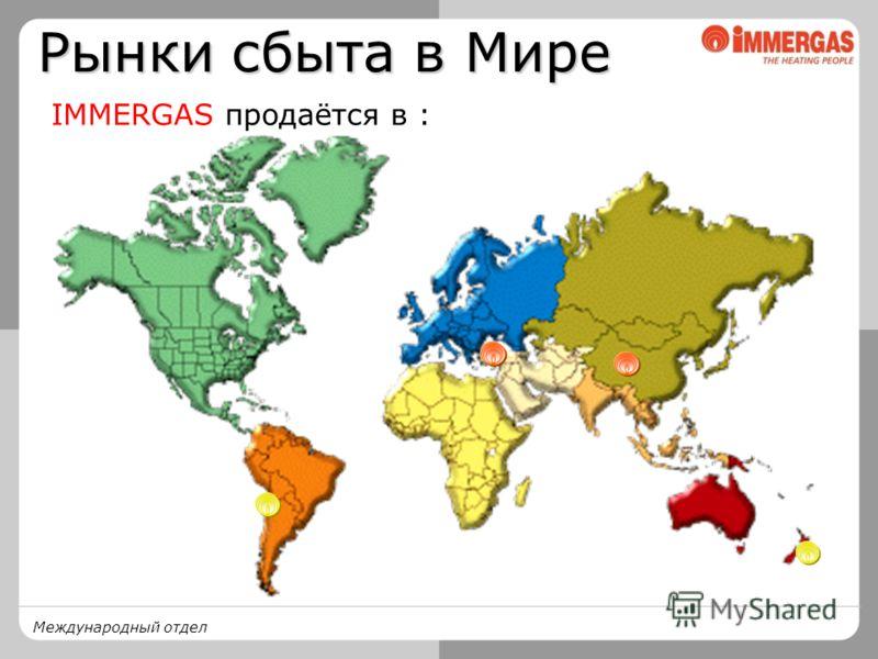 Международный отдел Рынки сбыта в Мире IMMERGAS продаётся в :