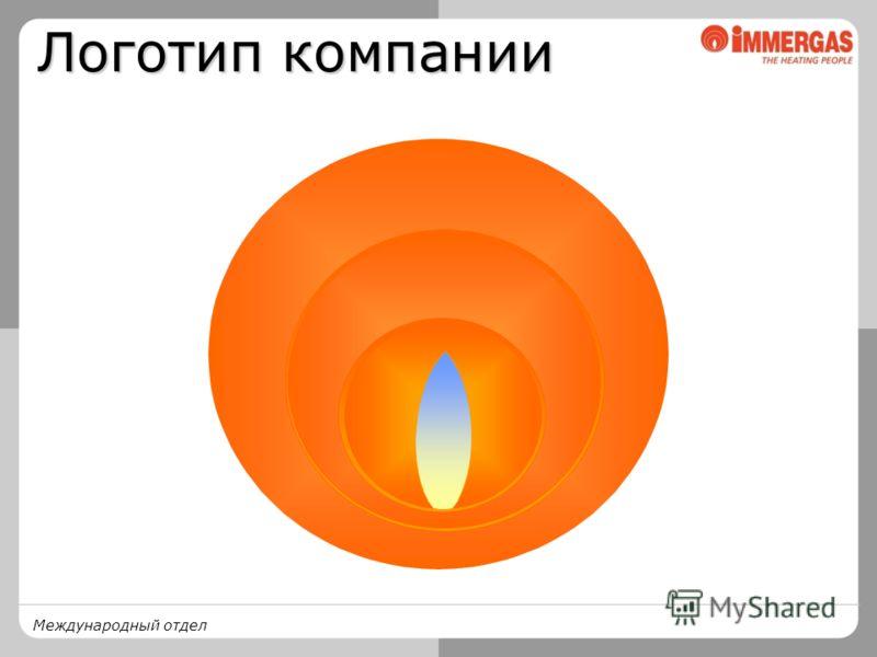 Международный отдел Логотип компании