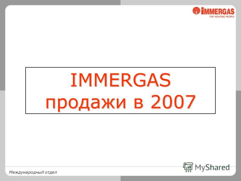 Международный отдел IMMERGAS продажи в 2007