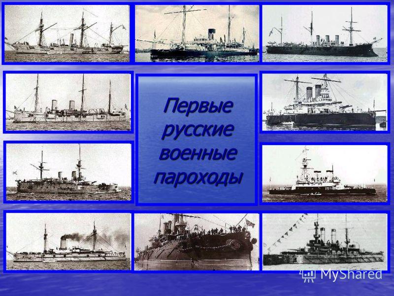 Первыерусскиевоенныепароходы