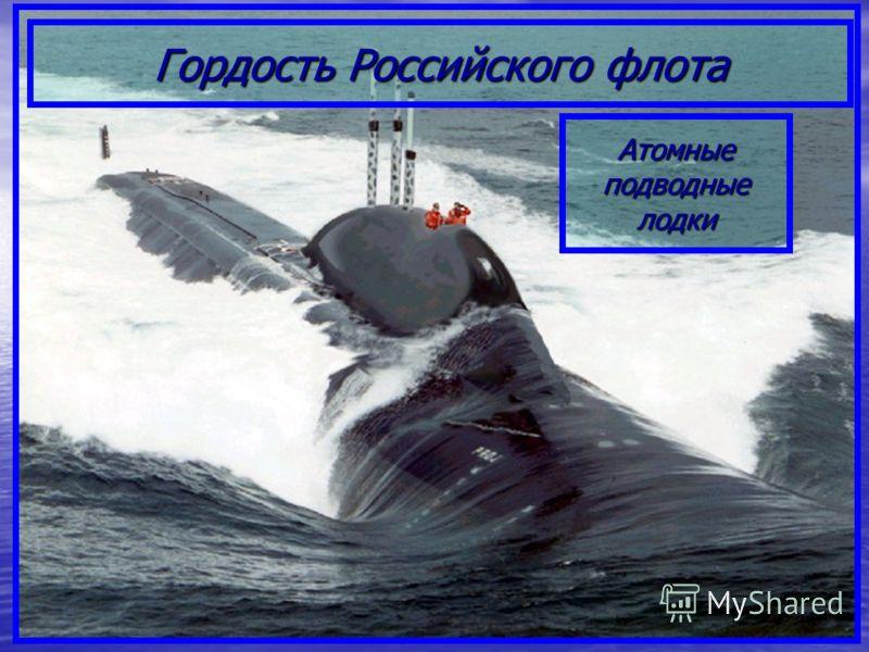 Гордость Российского флота Атомныеподводныелодки