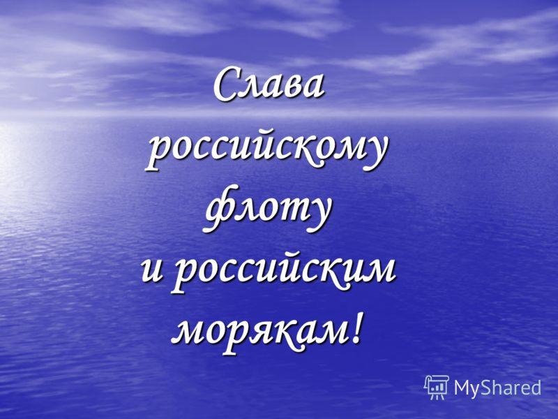 Слава российскому флоту и российским морякам!