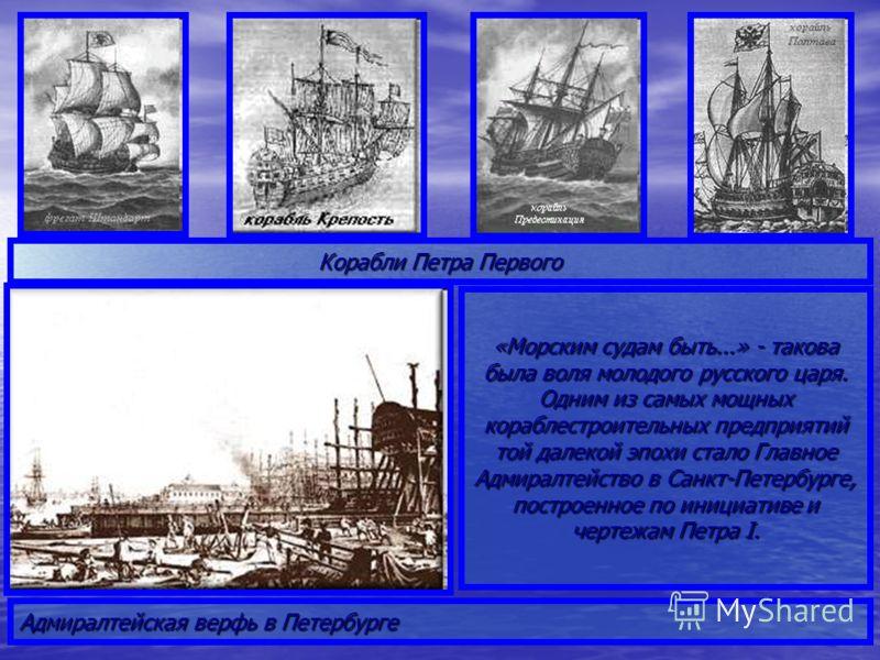 «Морским судам быть...» - такова была воля молодого русского царя. Одним из самых мощных кораблестроительных предприятий той далекой эпохи стало Главное Адмиралтейство в Санкт-Петербурге, построенное по инициативе и чертежам Петра I. Адмиралтейская в