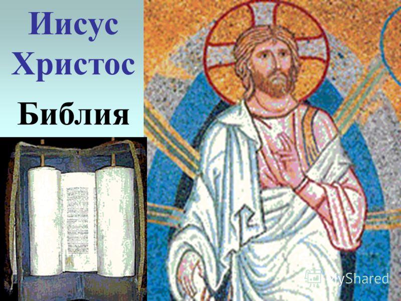 Иисус Христос Библия