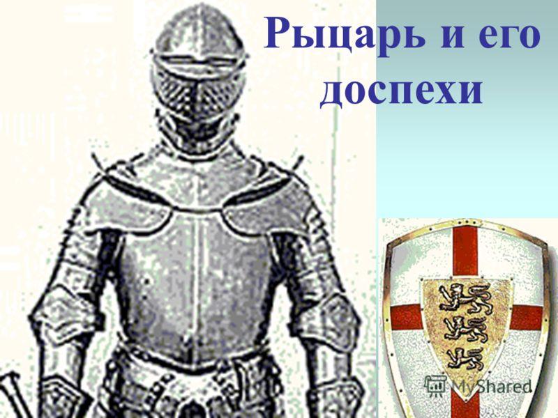 Рыцарь и его доспехи